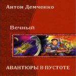 Антон Демченко — Авантюры в пустоте (аудиокнига)