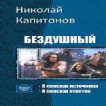 Николай Капитонов — Бездушный. Дилогия (аудиокнига)