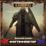 Дмитрий Билик — Фортификатор (аудиокнига)