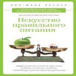 Лин-Жене Ресита — Искусство правильного питания (аудиокнига)
