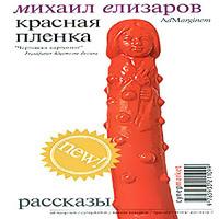 Красная пленка (аудиокнига)