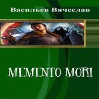 Memento mori (аудиокнига)