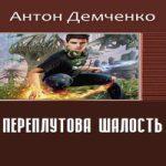 Антон Демченко — Переплутова шалость (аудиокнига)