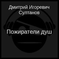 Пожиратели душ (аудиокнига)