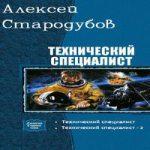 Алексей Стародубов — Технический специалист. Дилогия (аудиокнига)
