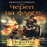 Виктор Губарев — Череп на флаге (аудиокнига)
