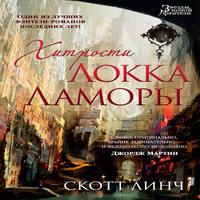 Хитрости Локка Ламоры (аудиокнига)