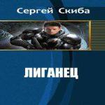 Сергей Скиба — Лиганец (аудиокнига)