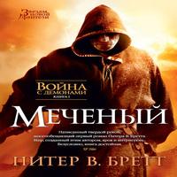 Меченый (аудиокнига)