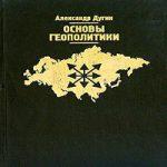 Александр Дугин — Основы геополитики (аудиокнига)