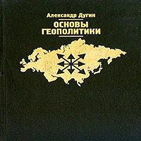 Основы геополитики (аудиокнига)