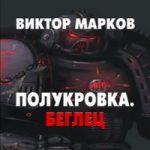 Виктор Марков — Полукровка. Беглец (аудиокнига)