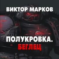 Виктор Марков - Полукровка. Беглец (аудиокнига)