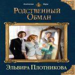 Эльвира Плотникова — Родственный обман (аудиокнига)