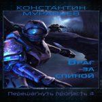 Константин Муравьев — Враг за спиной (аудиокнига)