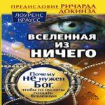 Лоуренс Краусс — Вселенная из ничего. Почему не нужен Бог, чтобы из пустоты создать Вселенную (аудиокнига)