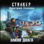 Дмитрий Силлов — Закон Долга (аудиокнига)