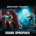 Дмитрий Силлов — Закон Призрака (аудиокнига)
