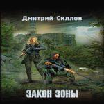 Дмитрий Силлов — Закон Зоны (аудиокнига)