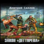 Дмитрий Силлов — Закон «дегтярева» (аудиокнига)