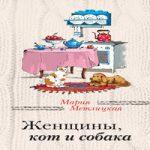 Мария Метлицкая — Женщины, кот и собака (аудиокнига)