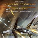 Москаленко Юрий — Император по случаю.Том 2. (аудиокнига)