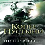 Питер В. Бретт — Копье Пустыни (аудиокнига)