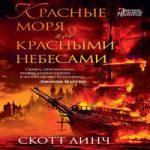 Скотт Линч — Красные моря под красными небесами (аудиокнига)