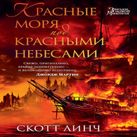 Красные моря под красными небесами (аудиокнига)