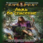 Карина Пьянкова — Ложь во спасение (аудиокнига)