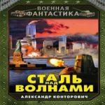 Александр Конторович — Сталь над волнами (аудиокнига)
