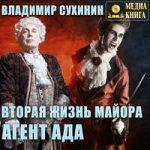 Владимир Сухинин — Вторая жизнь майора. Агент Ада (аудиокнига)