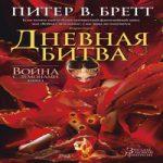 Питер В. Бретт — Дневная битва (аудиокнига)