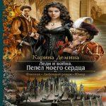 Карина Демина — Леди и война. Пепел моего сердца (аудиокнига)