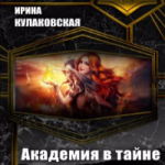 Ирина Кулаковская — Академия в тайне  (аудиокнига)