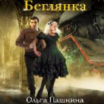 Пашнина Ольга — Беглянка (аудиокнига)
