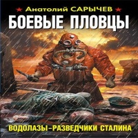 Боевые пловцы. Водолазы-разведчики Сталина (аудиокнига)