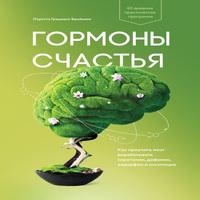 Гормоны счастья. Как приучить мозг вырабатывать серотонин, дофамин, эндорфин и окситоцин (аудиокнига)