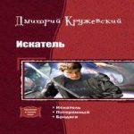 Дмитрий Кружевский — Искатель. Трилогия (аудиокнига)