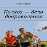 Николай Нестеров — Колхоз – дело добровольное (аудиокнига)