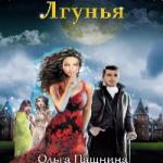 Пашнина Ольга — Лгунья (аудиокнига)