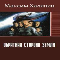 Обратная сторона Земли (СИ) (аудиокнига)