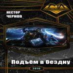 Нестор Чернов — Подъём в бездну (аудиокнига)