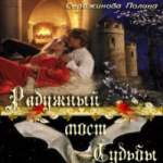 Полина Сербжинова — Радужный мост судьбы (аудиокнига)