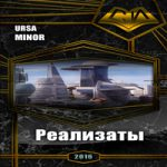 Minor Ursa — Реализаты (аудиокнига)