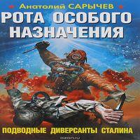 Рота особого назначения. Подводные диверсанты Сталина (аудиокнига)