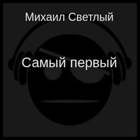 Самый первый (аудиокнига)