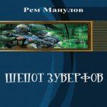 Рем Манулов — Шёпот Зуверфов (СИ) (аудиокнига)