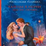 Анастасия Славина  — Танцы в ночи  (аудиокнига)