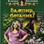 Елена Белова  — Вампир… ботаник?!  (аудиокнига)
